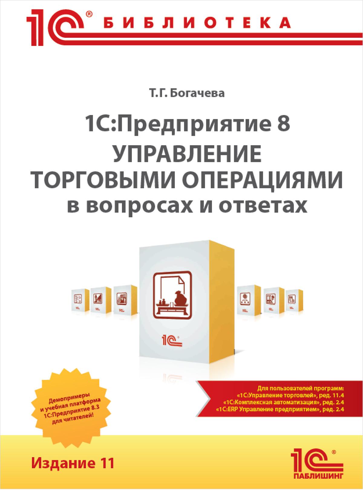 Богачева Т.Г. 1С:Предприятие 8. Управление торговыми операциями в вопросах и ответах. Издание 11 (цифровая версия) (Цифровая версия)