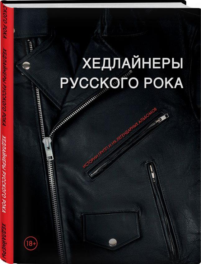 Черепенчук Валерия Хедлайнеры русского рока: Истории групп и их легендарных альбомов