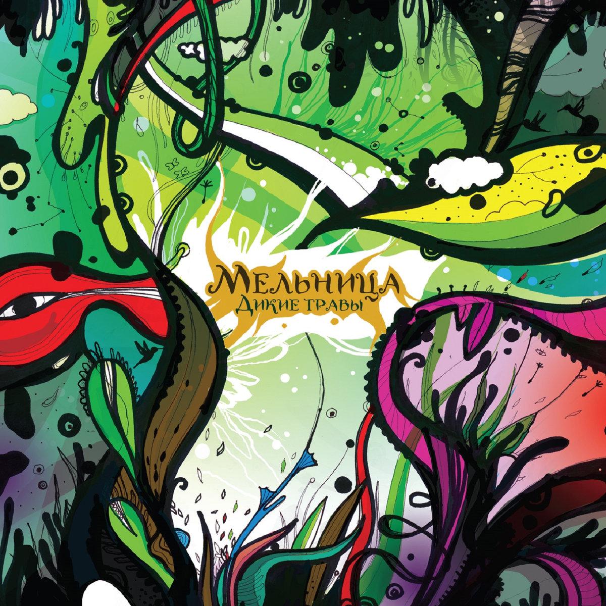 Мельница – Дикие травы (CD) фото