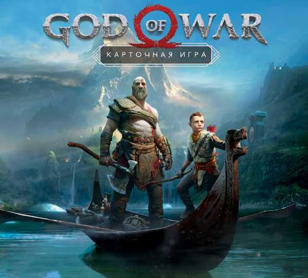 Настольная карточная игра God Of War фото