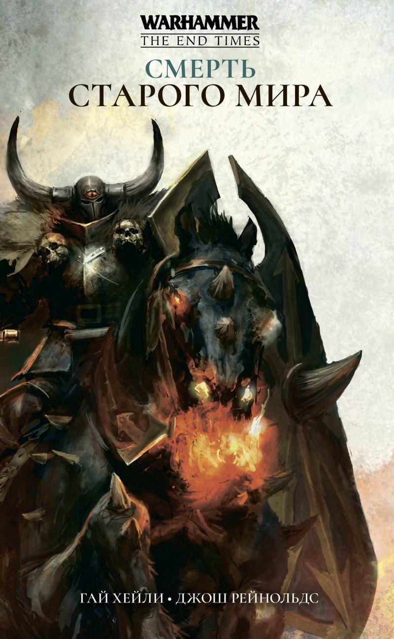 Warhammer: The End Times – Смерть Старого Мира фото