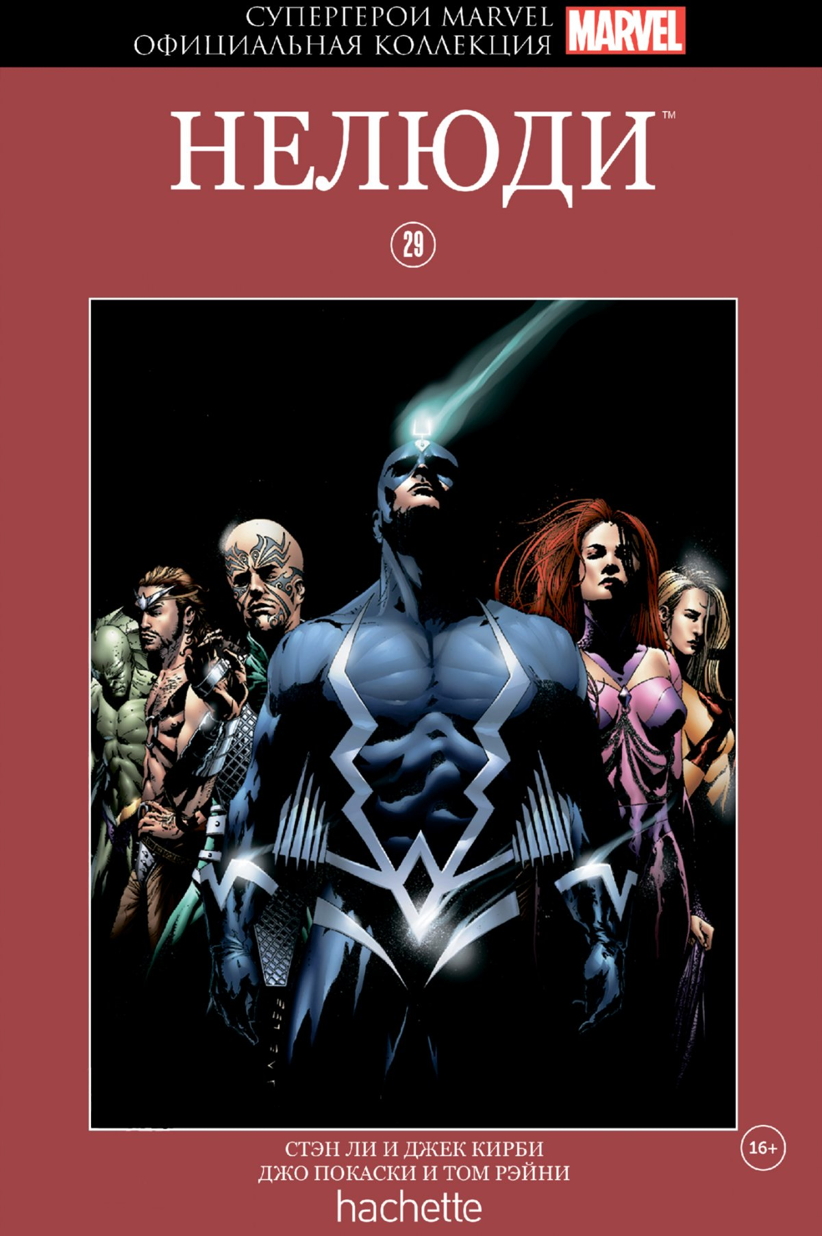 Hachette Официальная коллекция комиксов Супергерои Marvel: Нелюди. Том 29 фото
