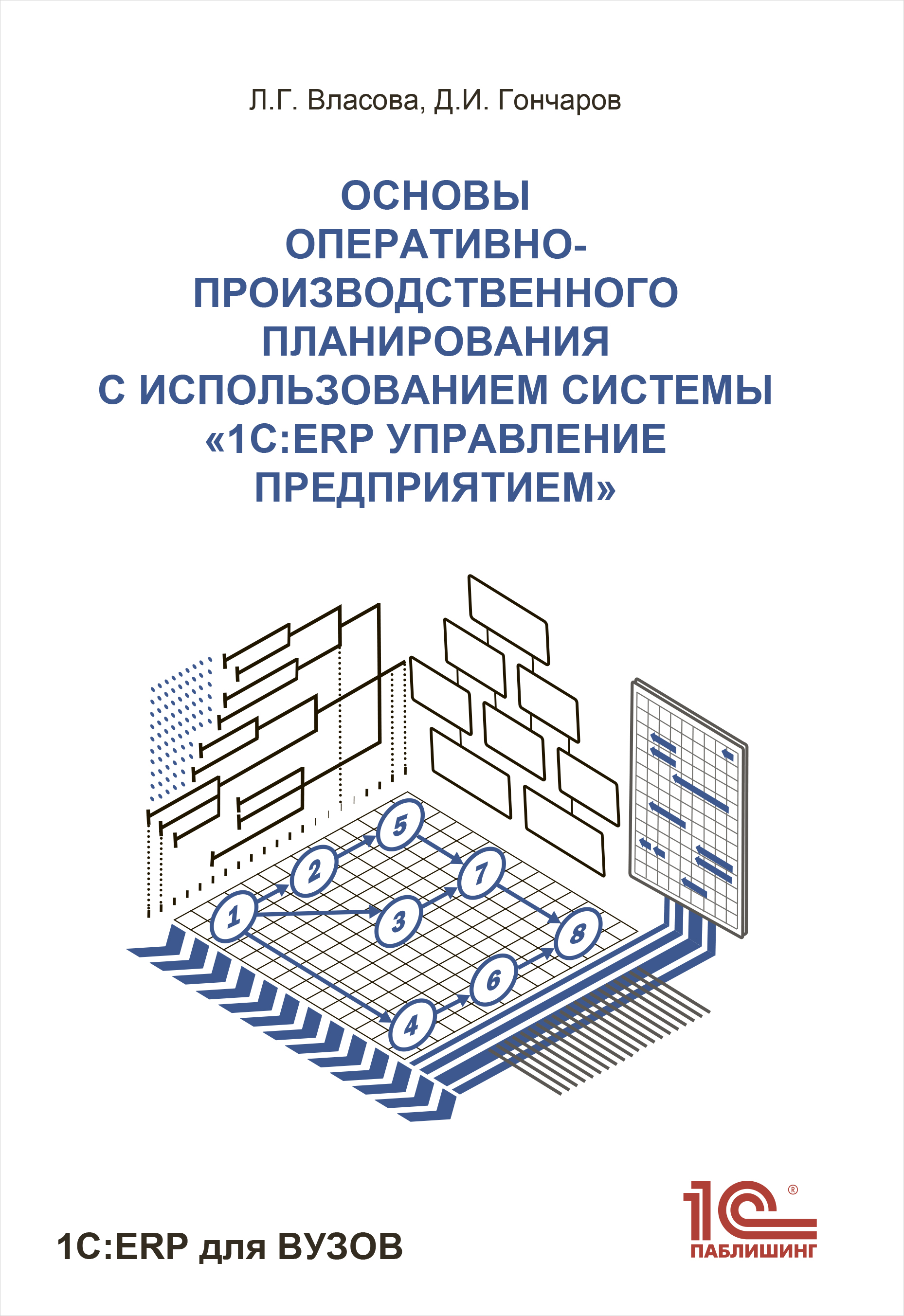 Власова Л.Г., Гончаров Д.И. Основы оперативно-производственного планирования с использованием информационной системы 1С:ERP Управление предприятием