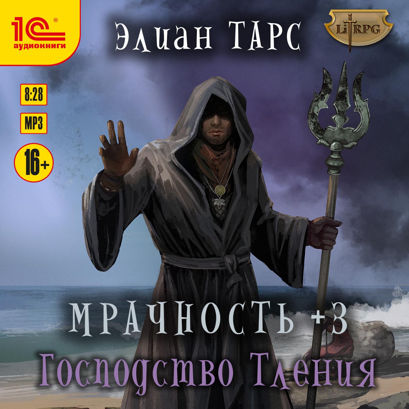 Элиан Тарс Мрачность +3: Господство Тления (цифровая версия) (Цифровая версия) элиан тарс бастард рода демонов 2 стражи