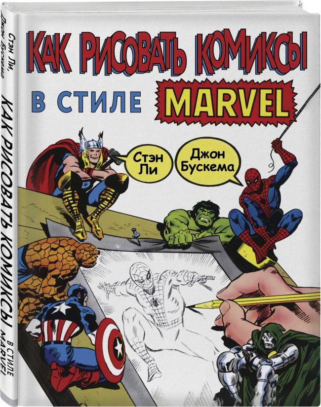 Стэн Ли Как рисовать комиксы в стиле Marvel