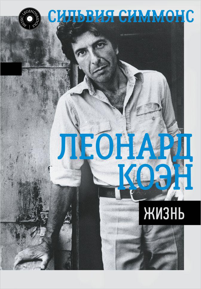 Леонард Коэн: Жизнь фото