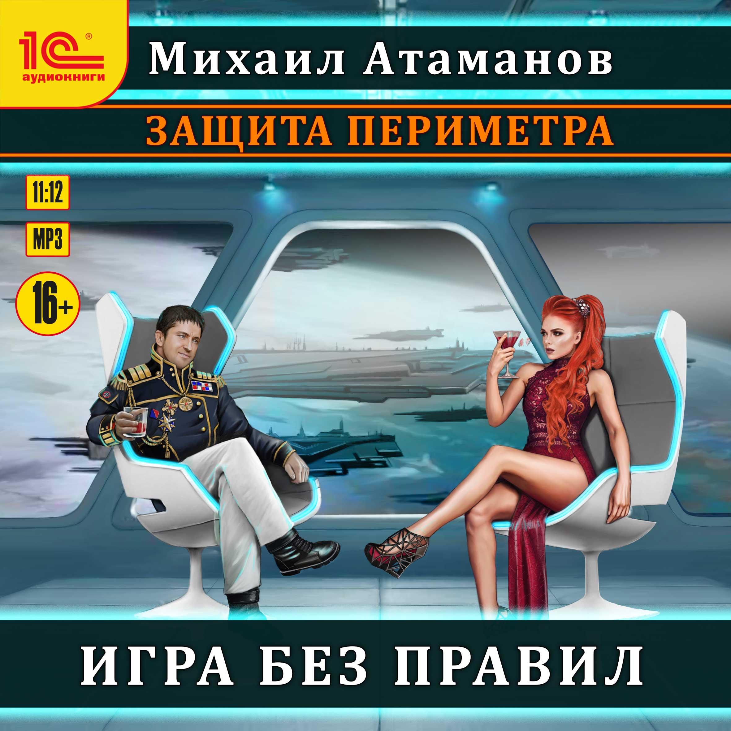 Михаил Атаманов Защита периметра: Игра без правил (цифровая версия) (Цифровая версия)