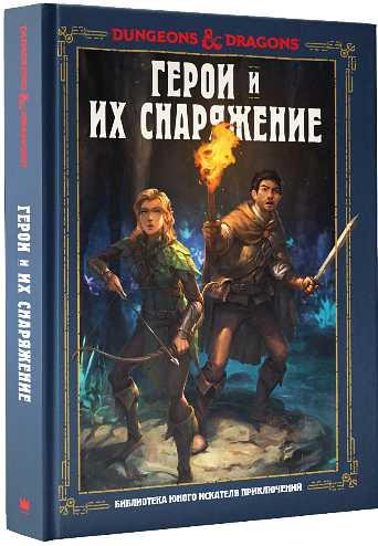 Dungeons & Dragons: Герои и их снаряжение