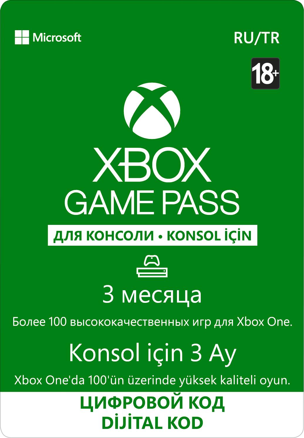 Xbox: Game Pass (абонемент на 3 месяца) [Цифровая версия] (Цифровая версия).