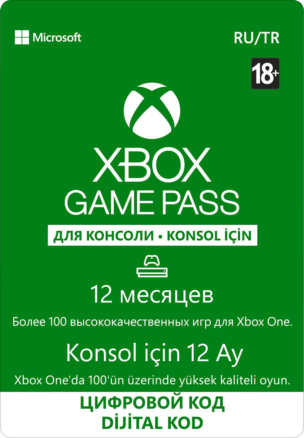 Xbox: Game Pass (абонемент на 12 месяцев) [Цифровая версия] (Цифровая версия).