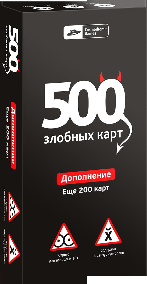 Настольная игра 500 злобных карт. Дополнение. Еще 200 карт.