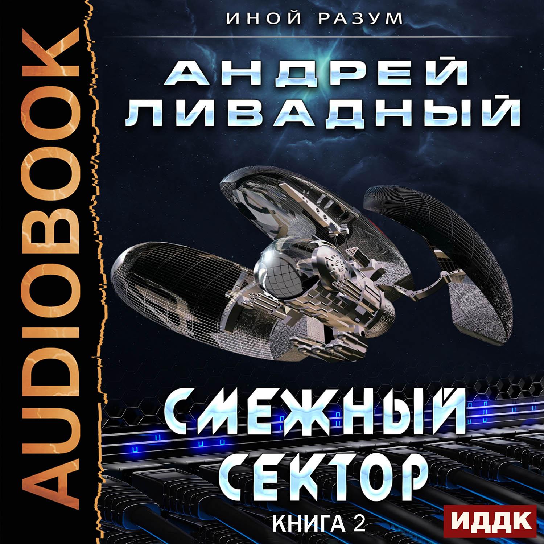 Ливадный Андрей Иной разум: Смежный сектор. Книга 2 (цифровая версия) (Цифровая версия)