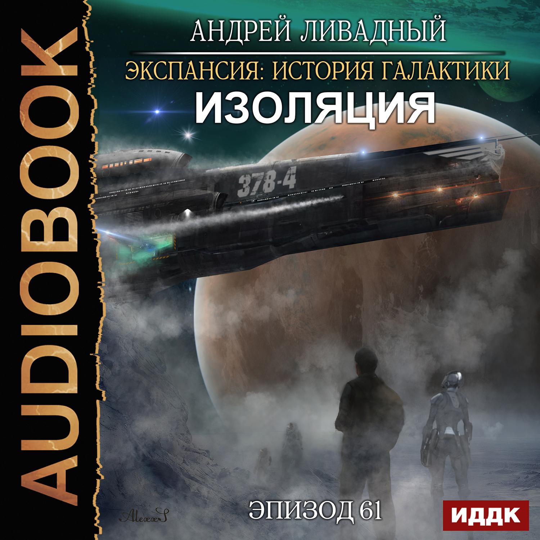 Ливадный Андрей Экспансия: История Галактики – Изоляция. Эпизод 61 (цифровая версия) (Цифровая версия)