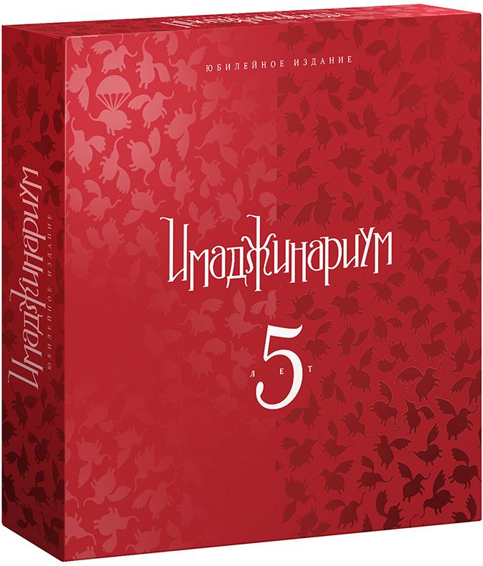 Настольная игра Имаджинариум: 5 лет.