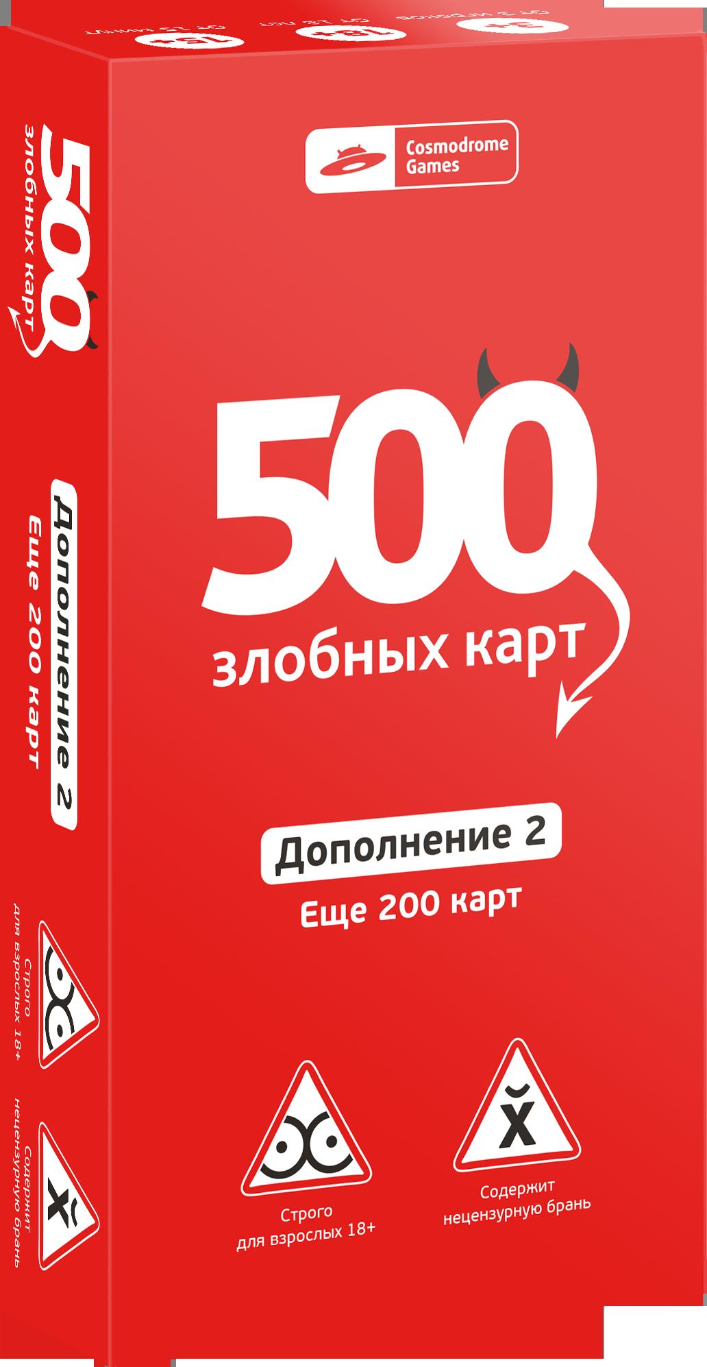 Настольная игра 500 злобных карт: Дополнение 2 – Еще 200 карт.