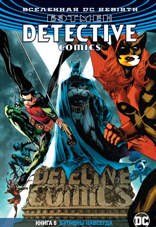 Комикс Вселенная DC Rebirth: Бэтмен Detective Comics: Бэтмены навсегда. Книга 6 фото