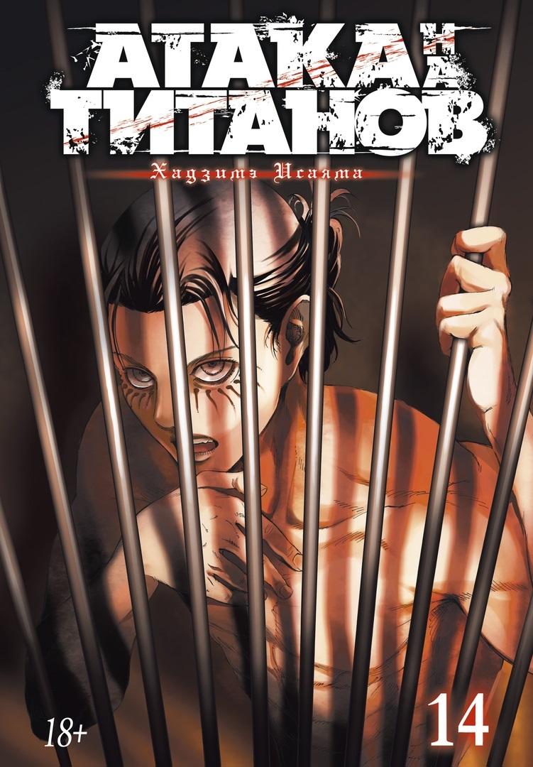 Манга Атака на титанов. Книга 14 фото