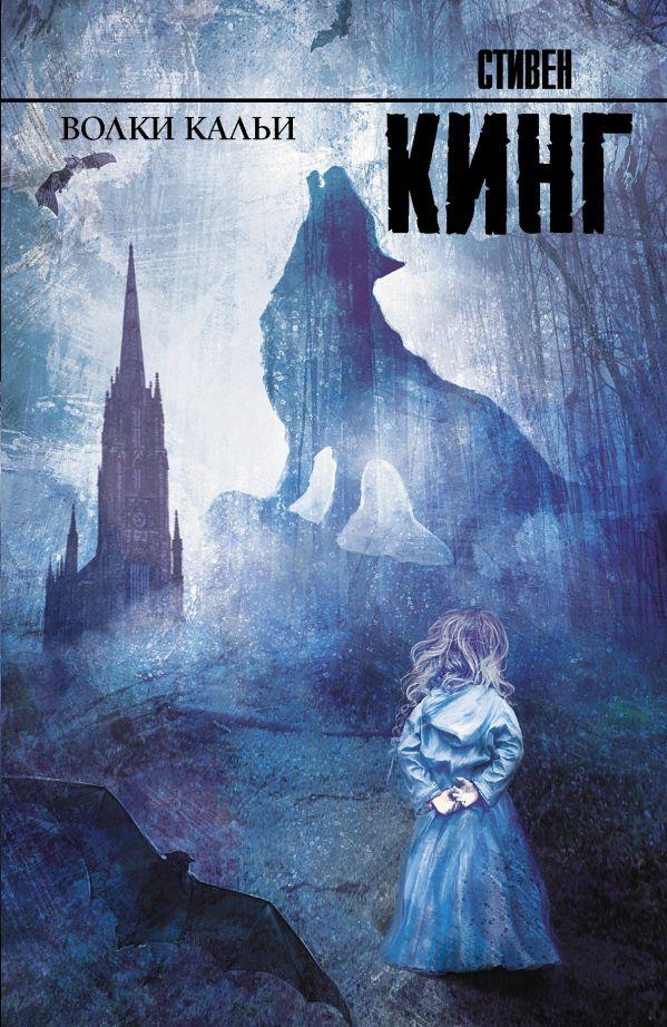 Стивен Кинг (Stephen King) Тёмная Башня: Волки Кальи кинг с волки кальи из цикла темная башня