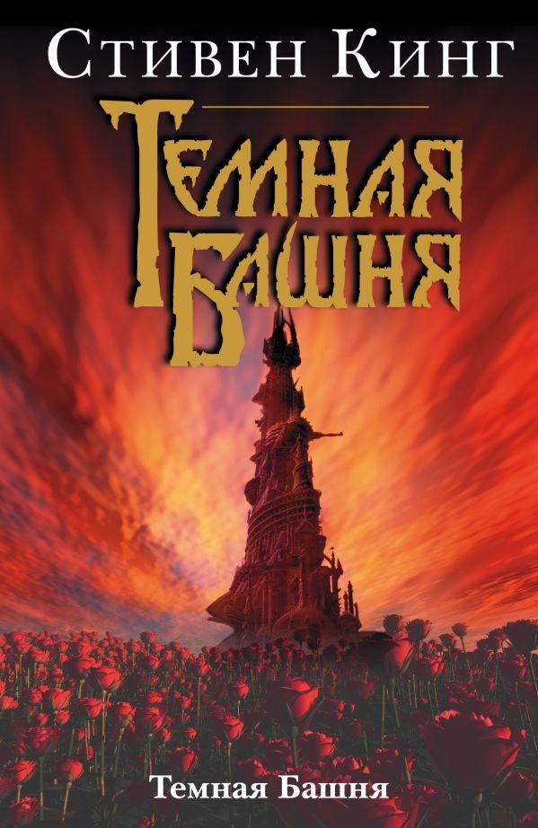 Стивен Кинг (Stephen King) Тёмная башня