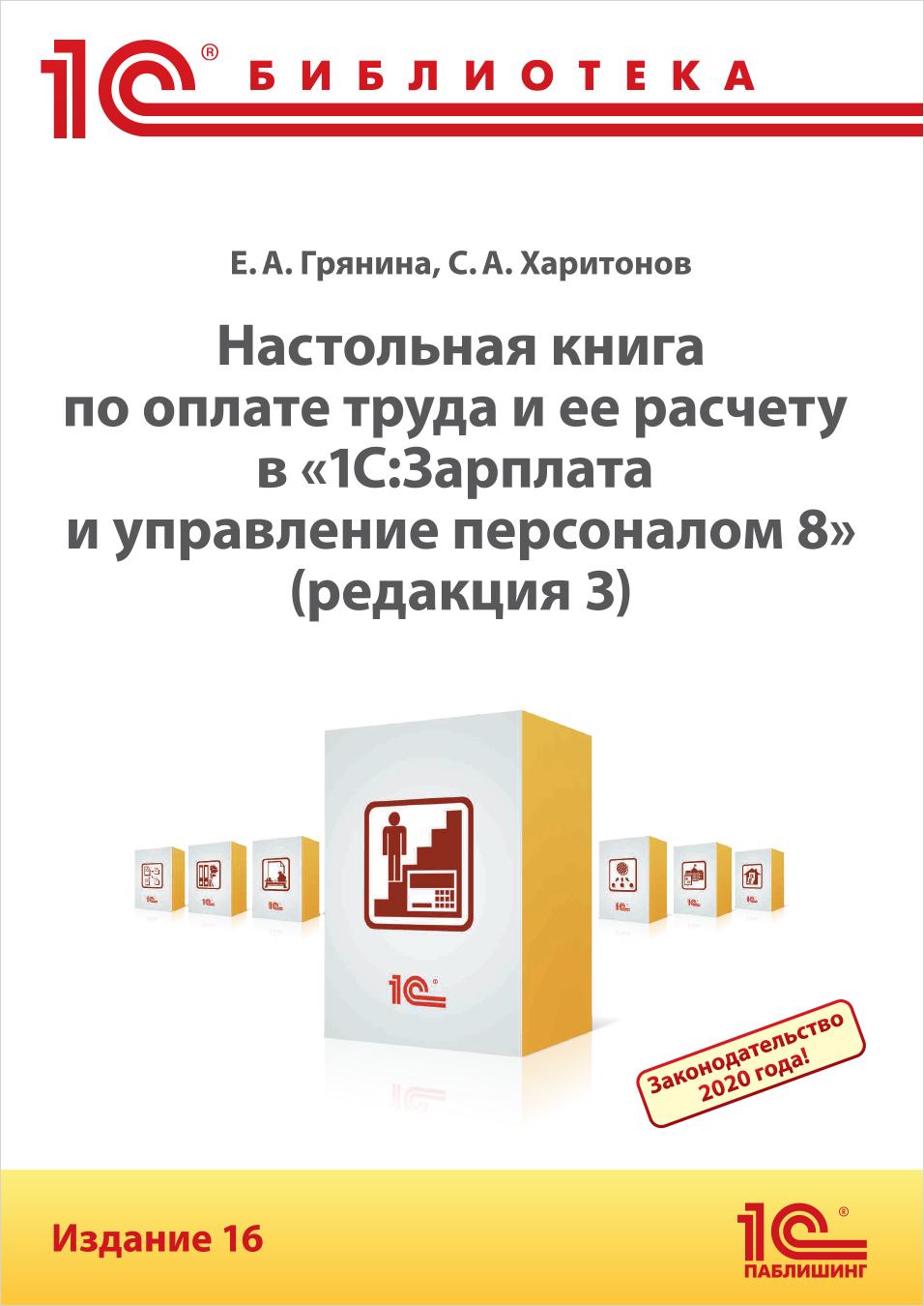 Настольная книга по оплате труда и ее расчету в 1С:Зарплата и управление персоналом 8. Издание 16