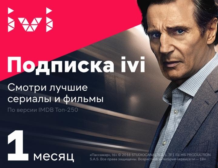 Онлайн-кинотеатр ivi (подписка на 1 месяц) [Цифровая версия] (Цифровая версия) фото