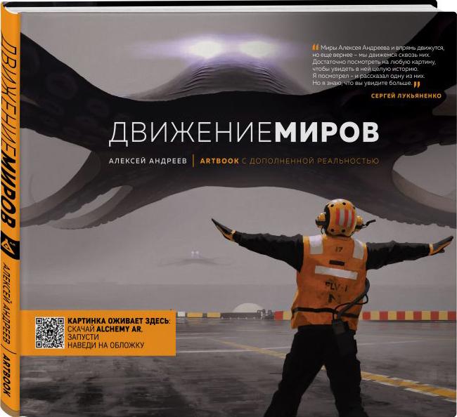 Алексей Андреев Артбук с дополненной реальностью: Движение миров