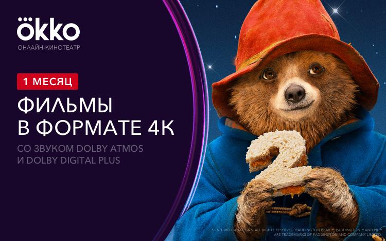 Онлайн-кинотеатр Okko: пакет «4K» (подписка на 1 месяц) [Цифровая версия] (Цифровая версия) фото