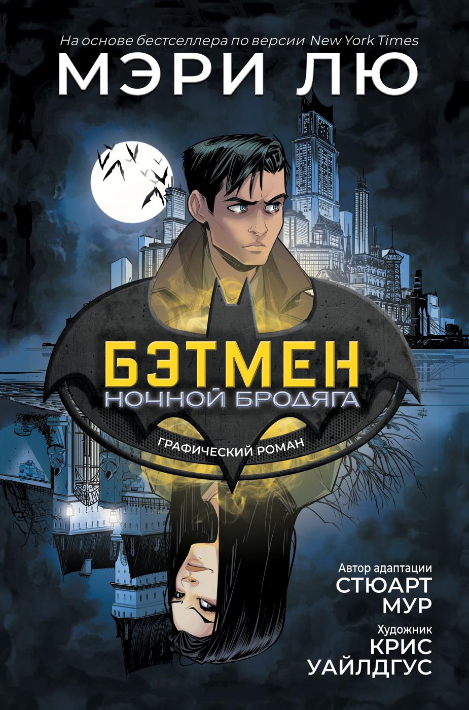Мэри Лю, Стюарт Мур, Крис Уайлдгус Комикс Бэтмен: Ночной бродяга лю мэри бэтмен ночной бродяга