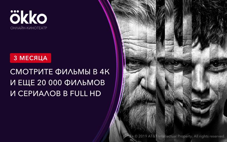 Онлайн-кинотеатр Okko: пакет «Оптимум» (подписка на 3 месяца) [Цифровая версия] (Цифровая версия) фото