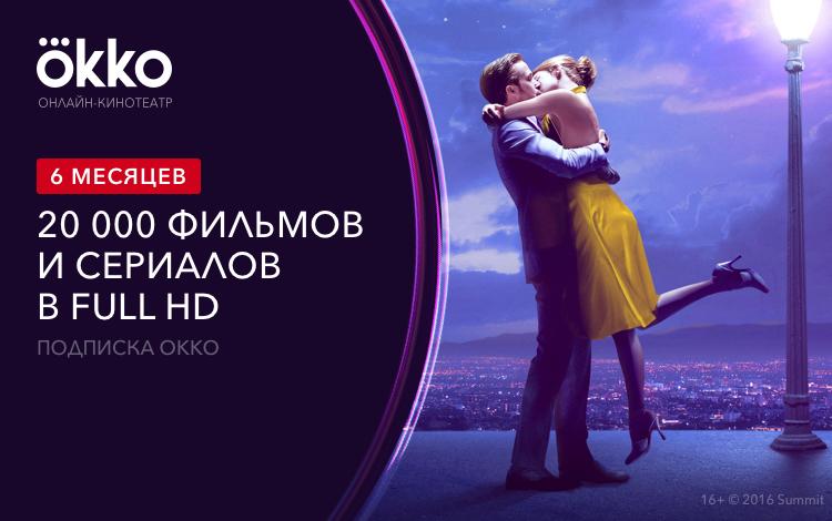 Онлайн-кинотеатр Okko: пакет «Оптимум» (подписка на 6 месяцев) [Цифровая версия] (Цифровая версия) фото