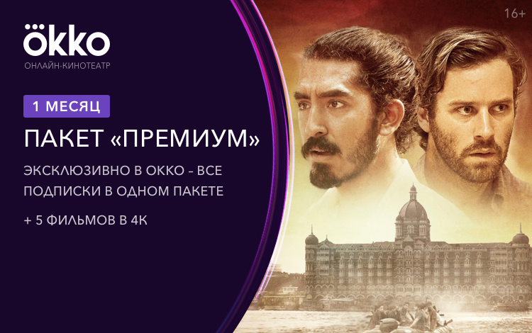 Онлайн-кинотеатр Okko: пакет «Премиум» (подписка на 1 месяц) [Цифровая версия] (Цифровая версия) фото