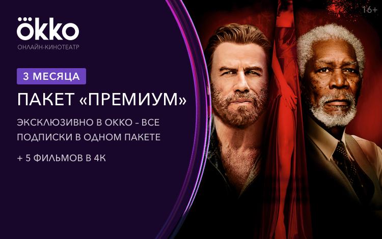 Онлайн-кинотеатр Okko: пакет «Премиум» (подписка на 3 месяца) [Цифровая версия] (Цифровая версия) фото