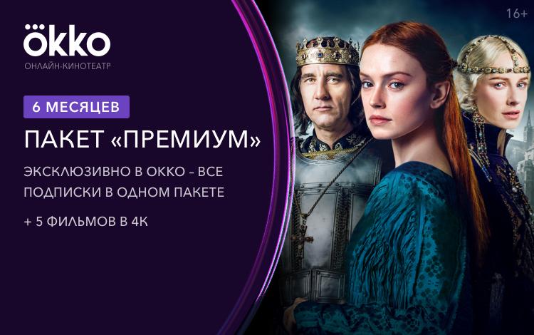 Онлайн-кинотеатр Okko: пакет «Премиум» (подписка на 6 месяцев) [Цифровая версия] (Цифровая версия) фото