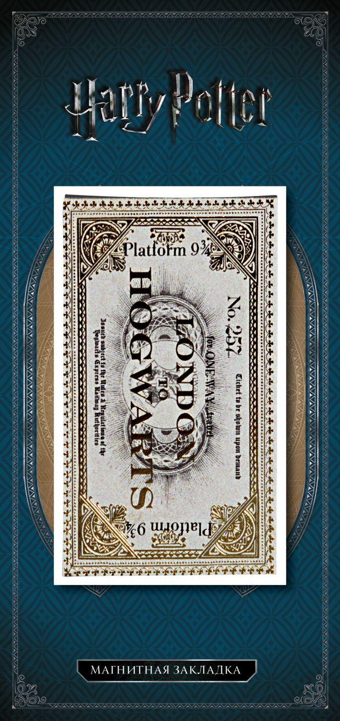 Магнитная закладка Гарри Поттер: Билет фото