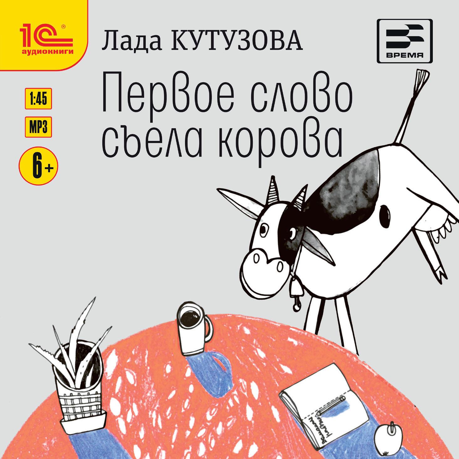 Лада Кутузова Первое слово съела корова (цифровая версия) (Цифровая версия)