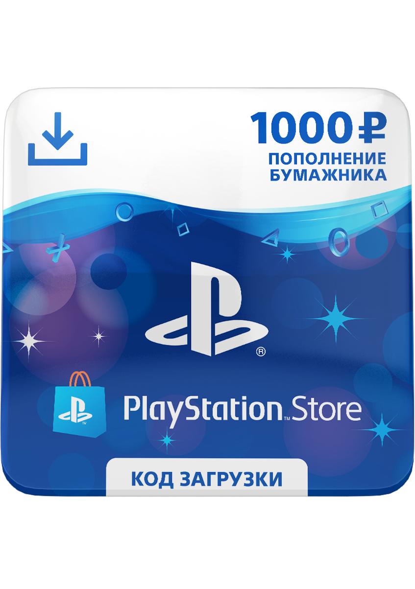 PS Store: Пополнение бумажника (1000 руб.) [Цифровая версия] (Цифровая версия) фото