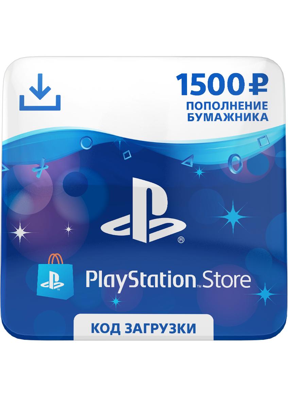 PS Store: Пополнение бумажника (1500 руб.) [Цифровая версия] (Цифровая версия) фото