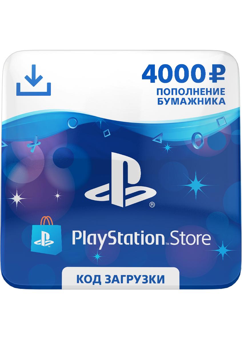 PS Store: Пополнение бумажника (4000 руб.) [Цифровая версия] (Цифровая версия) фото