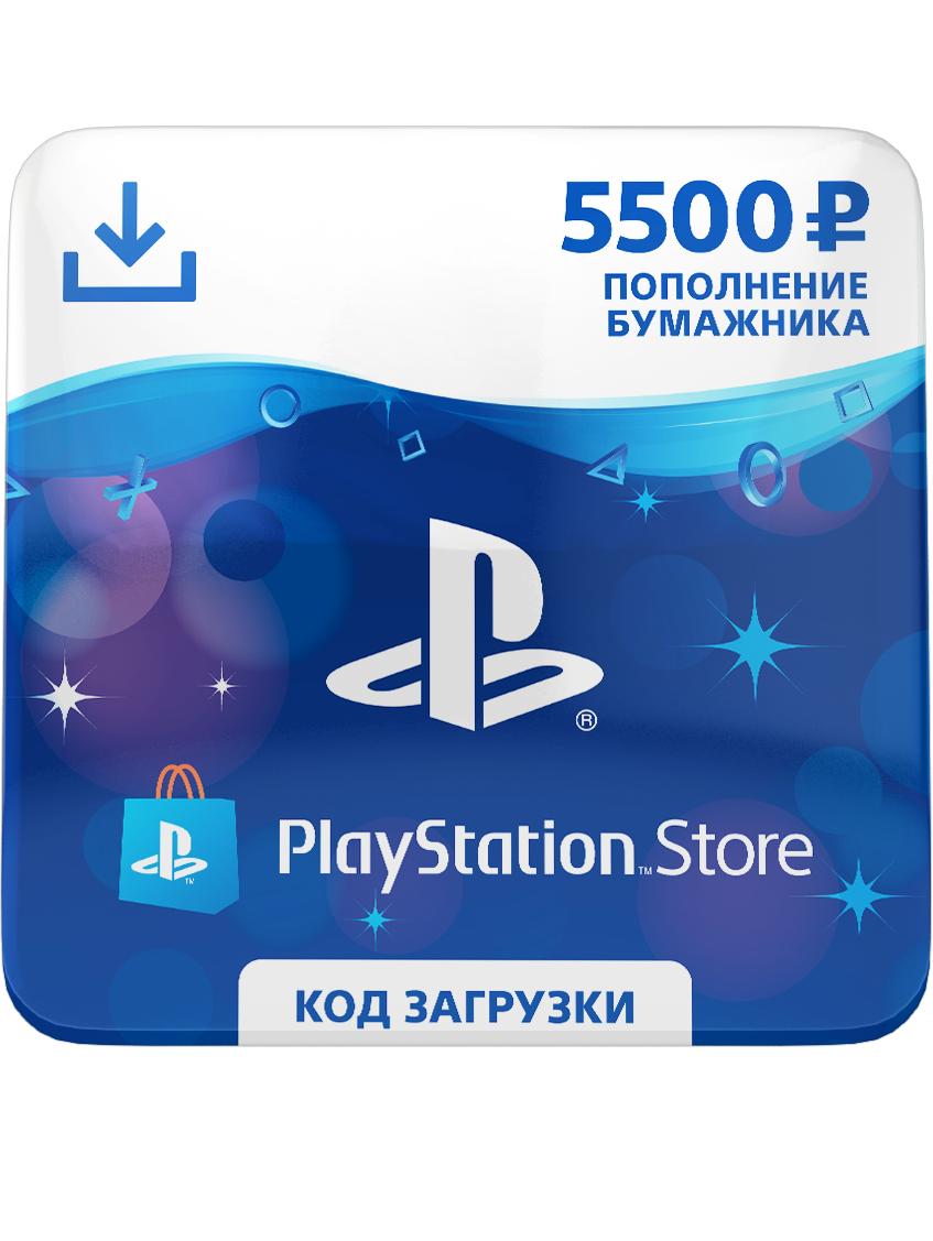 PS Store: Пополнение бумажника (5500 руб.) [Цифровая версия] (Цифровая версия) фото