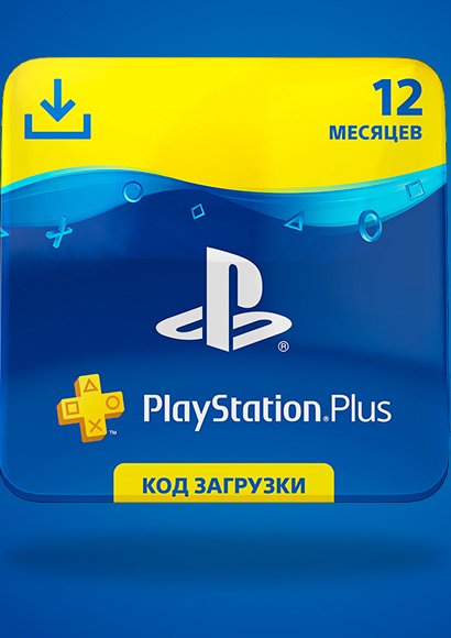 PS Store: Подписка PlayStation Plus (12 месяцев) [Цифровая версия] (Цифровая версия) фото