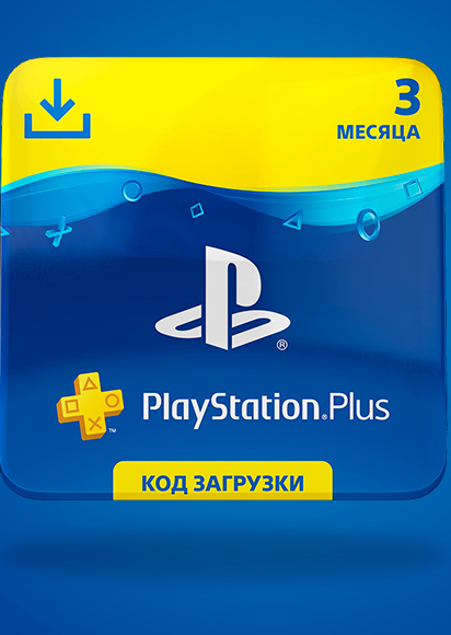 PS Store: Подписка PlayStation Plus (3 месяца) [Цифровая версия] (Цифровая версия) фото