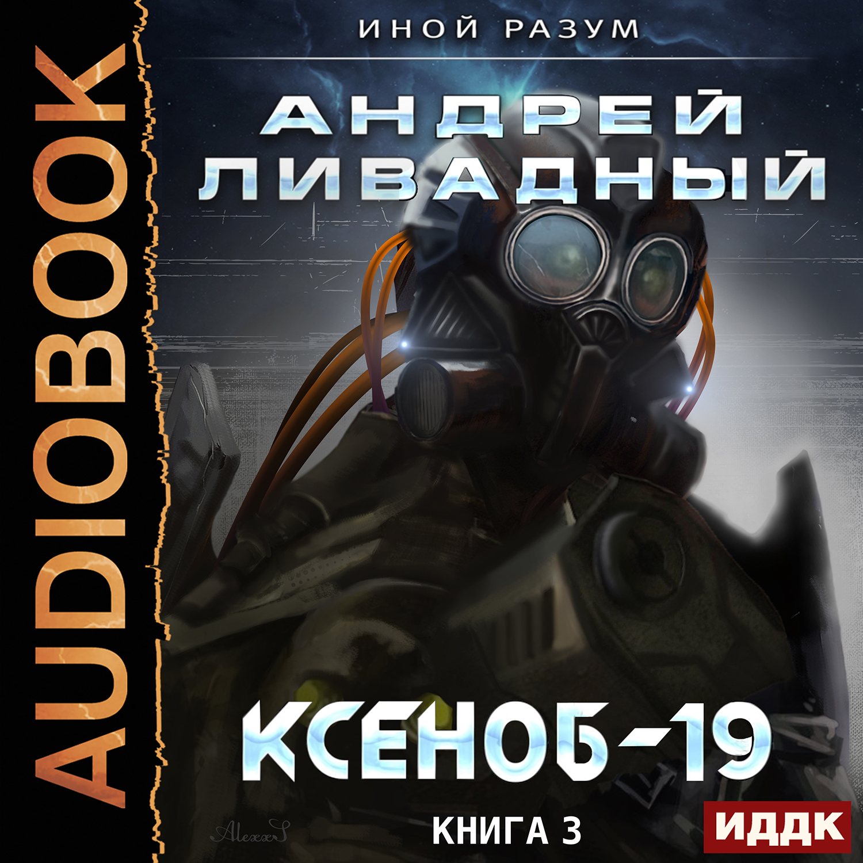 Ливадный Андрей Иной разум: Ксеноб-19. Книга 3 (цифровая версия) (Цифровая версия)
