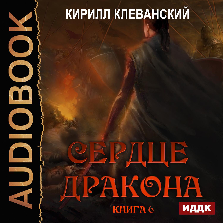 читать книгу онлайн сердце дракона