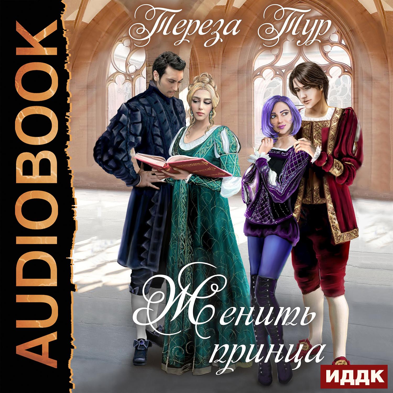 Тереза Тур / Женить принца (цифровая версия) (Цифровая версия)