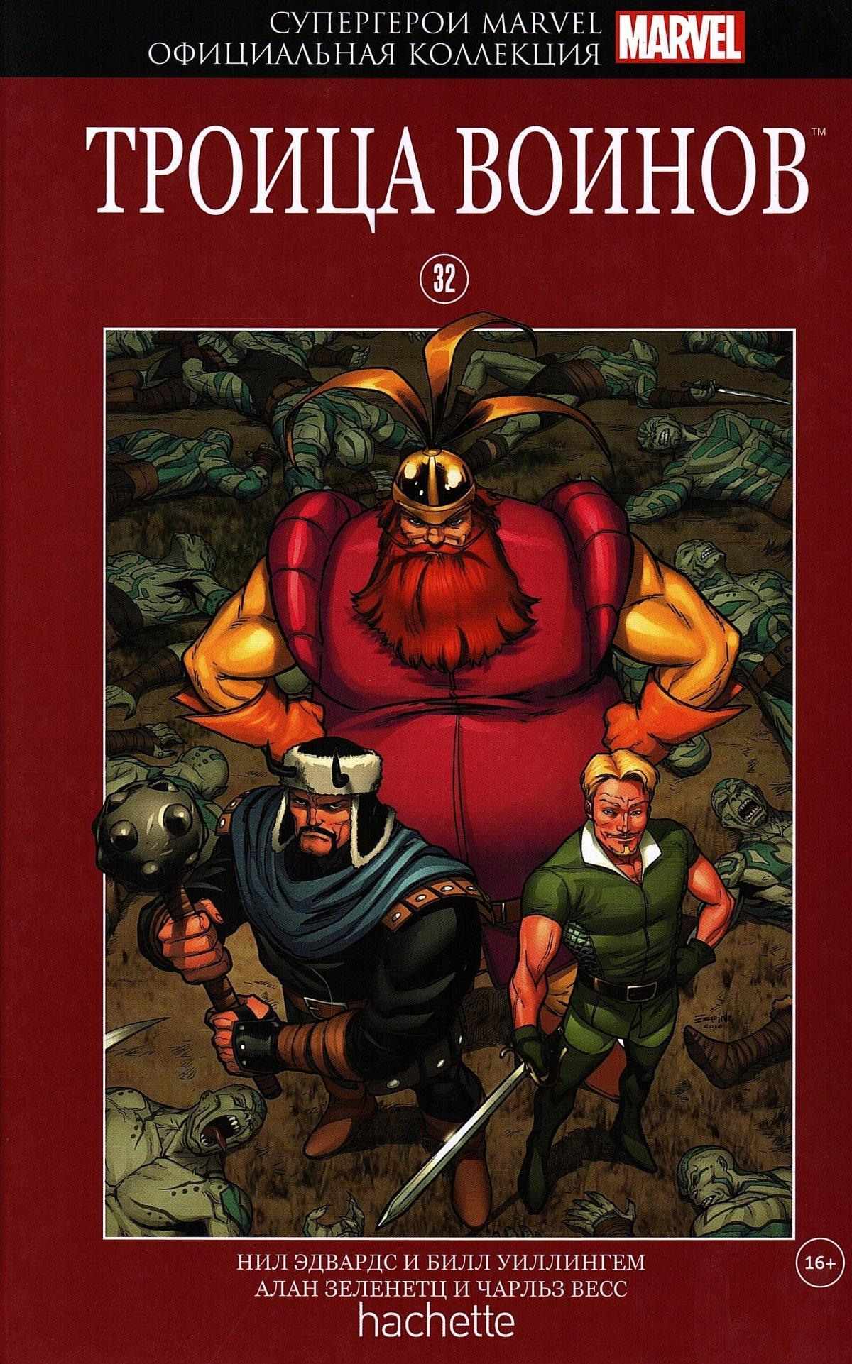 Сборник Hachette Официальная коллекция комиксов Супергерои Marvel: Троица воинов. Том 32
