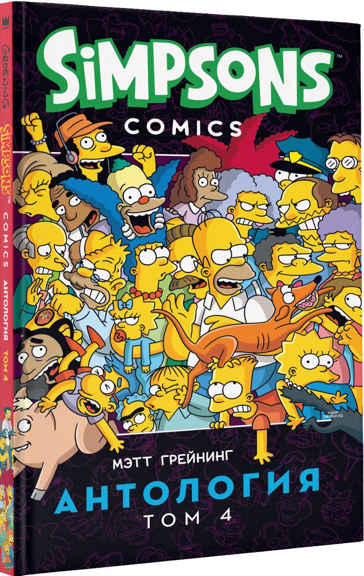 Комикс Simpsons: Антология: Том 4 фото