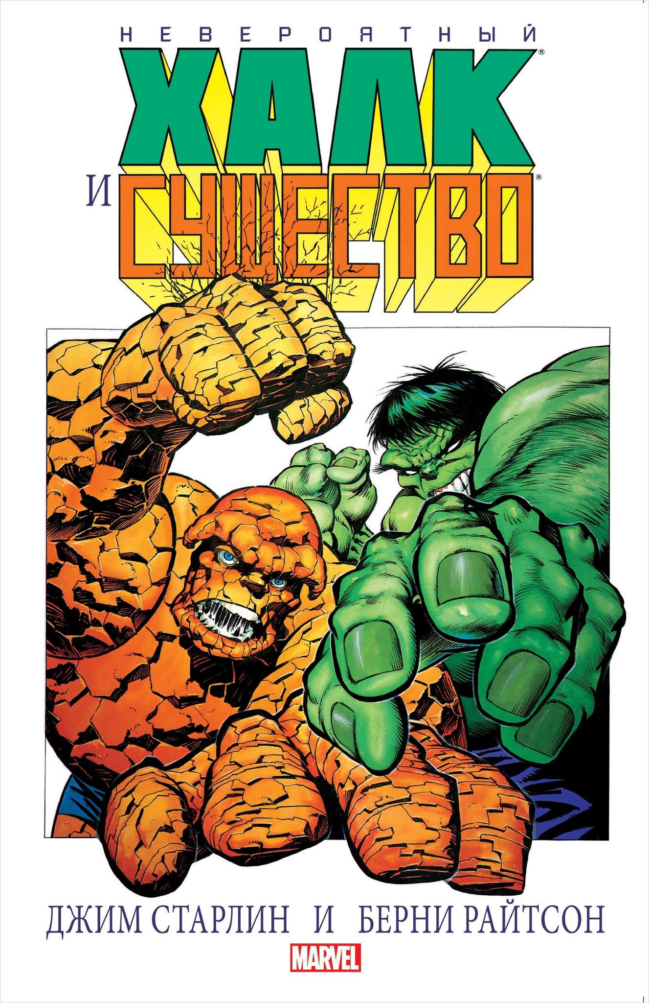 Джим Старлин, Райтсон Берни Комикс Невероятный Халк и Существо: Большие перемены