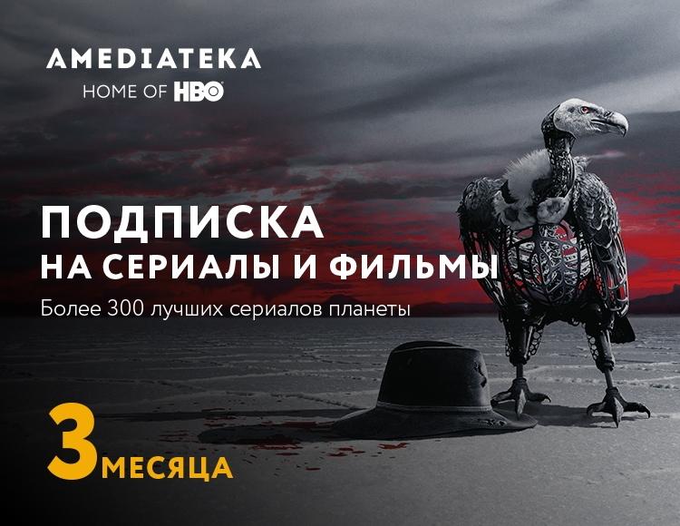 Онлайн-кинотеатр Amediateka (подписка на 3 месяца) [Цифровая версия] (Цифровая версия) фото