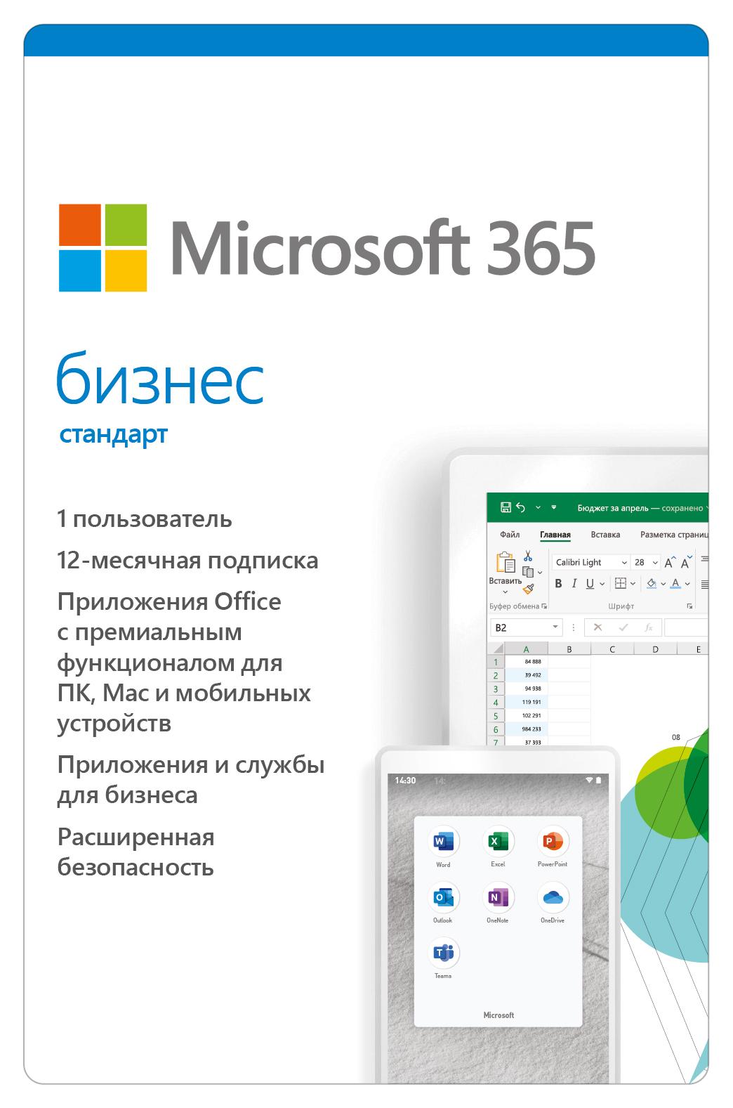 Microsoft 365 Бизнес Стандарт. Мультиязычная лицензия [PC, Цифровая версия, 1 ПК / 1 год] (Цифровая версия)