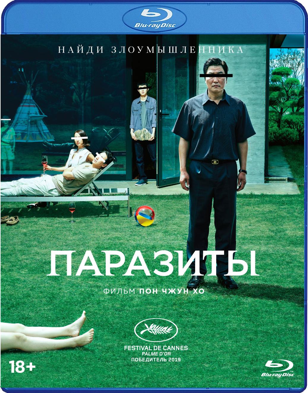Паразиты (Blu-ray + 8 карточек + артбук) фото